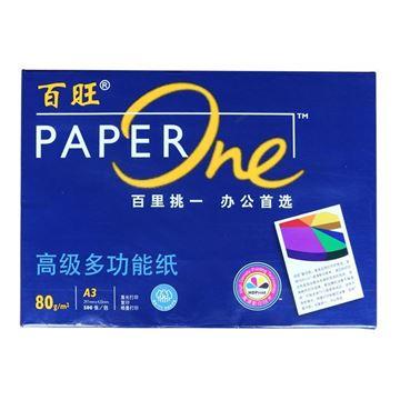图片 蓝百旺 A3  高级复印纸 80g